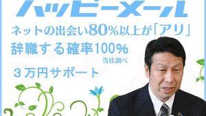 ハッピーメール米山隆一、新潟県知事が出会い系で女子大生を買春し恐喝される