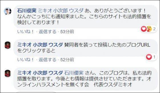 石川優実が正当な批判を潰すために嫌がらせを装い情報操作して脅迫してしまう!