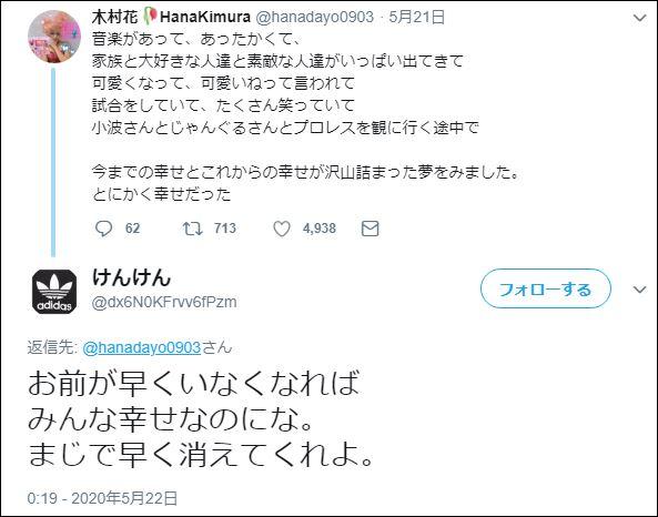 花 ツイッター 木村