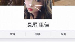 長尾里佳 高松市の22歳の女が12歳の男の子にみだらな行為で逮捕