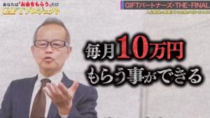 GIFTプロジェクトは詐欺!情報商材に騙され9億円被害で逮捕!