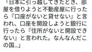 株式会社Wanderism CEOの庄司圭織のジェットスター公式アンバサダーの発言
