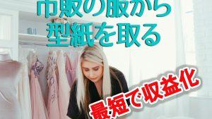 小川タカコが市販されている服から型紙を盗み収益化する教材を販売する