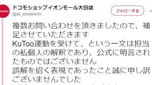 売名活動家の石川優実がマニュアルを盗用して#KuToo運動するもドコモから全否定される!