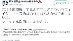 フェイク本を出した石川優実にフェイクニュースと嘘を投稿される!