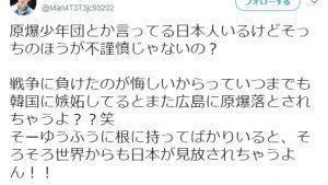 BTSファンarmy「韓国に嫉妬してるとまた広島に原爆落とされちゃうよ??笑」