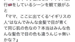 日韓夫婦の元ジャズシンガーが「けいおん」のデマを子供のせいにして嘘をつく