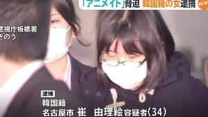 韓国籍の女がアニメイトに皆殺しにすると脅迫して逮捕!