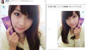薄田美起男 女の子の写真を盗みFacebookでなりすまし嘘をつき騙す