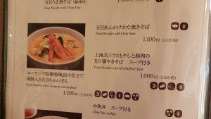 浦安のホテルユーラシア5階のレストランが食品アレルギーの誤表記での対応がひどい!