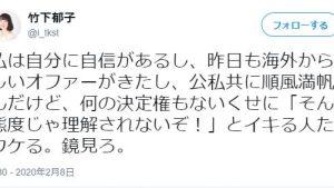 竹下郁子のフェミニズムの誤解を広めて足を引っ張りイキってウケる投稿に対するネットの反応!