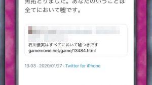 石川優実さんのブーメラン機能付きカードゲーム「優☆実☆王」が爆誕!