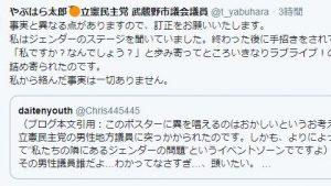 やぶはら太郎氏がよだかれん氏の嘘やデマのブログがデタラメだと抗議!