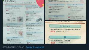 石川優実のKuToo運動で投稿したマニュアルは実は違う会社のマナーブックを盗用していた!
