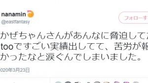 はるかぜちゃんが#kutooの石川優実を脅迫しているとデマが投稿される!