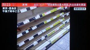 テレビが東京で買い占めが起こってますと報道また混乱を起こす騙されるな!