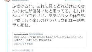 志村けんさんを差別や政治に利用する外道は世の中から嫌われる!