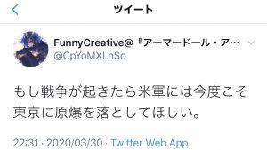「今度こそ東京に原爆を落としてほしい」と暴言を吐くアーマードール・アライブの幾谷正!