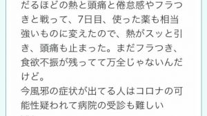 細井郁代がコロナの疑いもあるのに解熱剤飲んでNYから日本にマスクもせずウイルステロ!